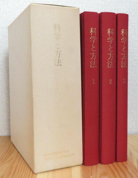 科学と方法 【1~3】 覆刻版 3冊1函