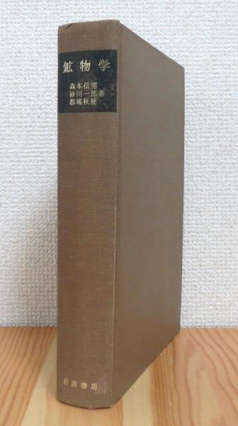 鉱物学(森本信男・砂川一郎・都...