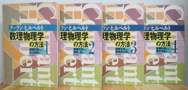 新装版 数理物理学の方法 【1〜4】 4冊(R.クーラン・D.ヒルベルト 著 ...