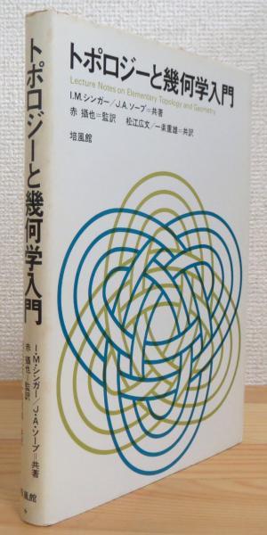 螢光 : 理論・測定・応用(八木国夫・吉田善一・太幡利一 共著) / 藤原 ...