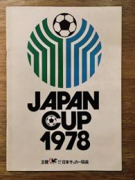 JAPAN CUP 1978 パンフレット