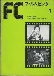 FC フィルムセンター 1(創刊)~92(終刊) 全冊揃
