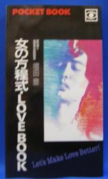 Pocket book 女の方程式 LOVE BOOK