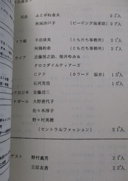 台本 ムッシュルームマガジン 第17回(ふとがね金太・秋尾沙戸子 ...