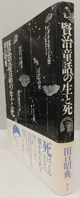 日本映画史素稿10 資料 日本発声映画の創生期 「黎明」から「マダムと ...