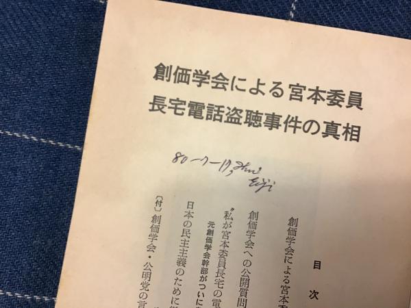 創価学会による宮本委員長宅電話盗聴事件の真相 (薄冊子) / 古書 ...