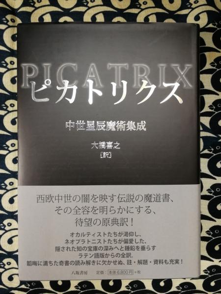 ピカトリクス 中世星辰魔術集成(...