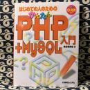 はじめての人のためのかんたんPHP+MySQL入門 2003