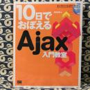 10日でおぼえるAjax入門教室 2007