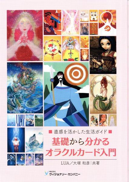 カード オラクル タロットカード・オラクルカード専門店『カードの履暦』