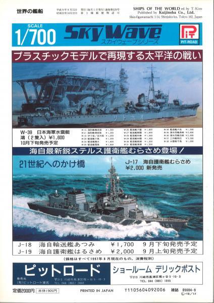イギリス潜水艦史 世界の艦船 平成9年 9月号増刊 増刊第48集 通巻第529 ...