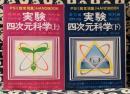 実験四次元科学 PSI(超常現象)ハンドブック(上下巻)