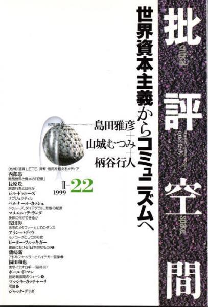 批評空間 1999 第2期22号(浅田彰 柄谷行人編集) / 鴨書店 / 古本、中古 ...