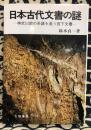 日本古代文書の謎 神武以前の系譜を追う宮下文書