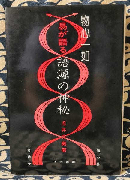 易が語る語源の神秘(児井英義) / 古本、中古本、古書籍の通販は「日本 ...