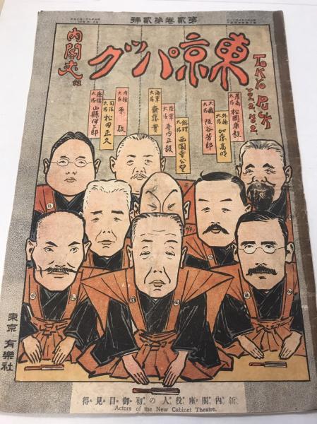 東京パック 第2巻 第2号 Tokyo Puck Vol.2 No.2(北沢楽天主筆) / 古本 ...