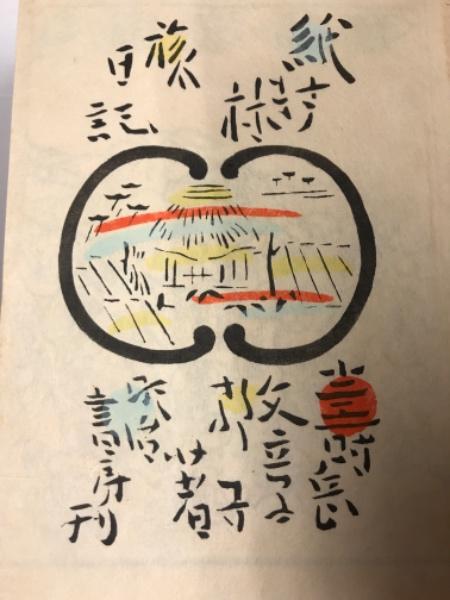 紙漉村旅日記 昭和20年 寿岳文章, 寿岳静子共著 | 水たま書店 古書買入 ...