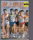 陸上競技マガジン 1993年1月号 (第43巻第1号
