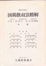 書籍 国税徴収法精解 吉国二郎 他 大蔵財務協会