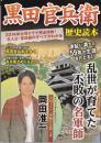 黒田官兵衛歴史読本 <別冊歴史読本 1号>