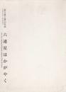 書籍 富士重工業50年史 1953-2003 六連星はかがやく SUBARU