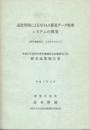 書籍 高度利用によるNOAA衛星データ処理システムの開発 高木幹雄 東京大...