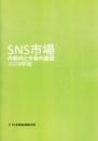 書籍 SNS市場の動向と今後の展望 2008年版 矢野経済研究所