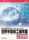 書籍 世界半導体工場年鑑 2006 LSIデータベース グローバルネット