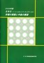 書籍 2006年版 SNS市場の実態と今後の展望 矢野経済研究所