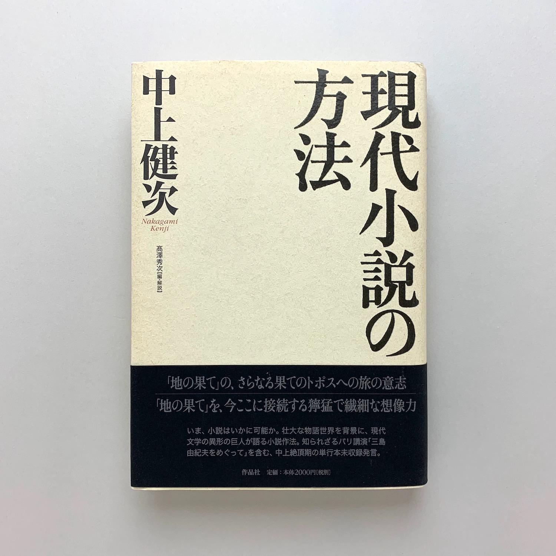 現代小説の方法(中上健次) / コ本や / 古本、中古本、古書籍の通販は ...