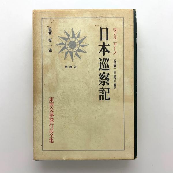 日本巡察記(ヴァリニャーノ) / コ本や / 古本、中古本、古書籍の通販は ...