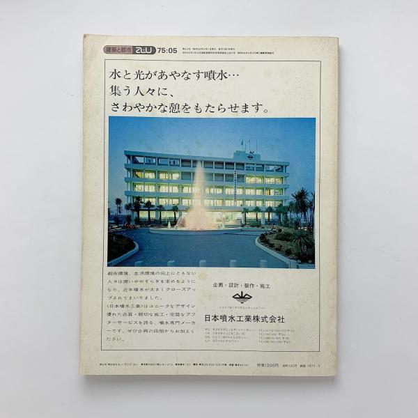 a+u 1975年5月号 特集:ジョン・ヘイダック / 古本、中古本、古書籍の ...