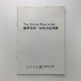The Critical Point in Art 臨界芸術・'83年位相展