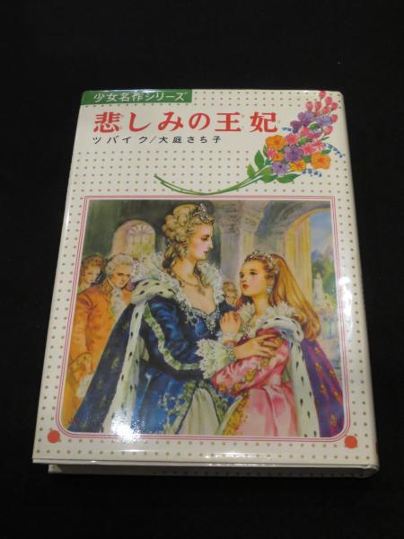 悲しみの王妃 (世界少女名作シリーズ 7)(ツワイク 原作 ; 大庭さち子 ...
