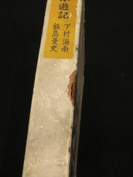 南遊記(下村海南, 飯島曼史 著) / 古本、中古本、古書籍の通販は「日本 ...
