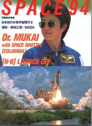 SPACE '94 : Dr.Mukai with SPACE SHUTTLE [COLUMBIA] 別冊航空情報