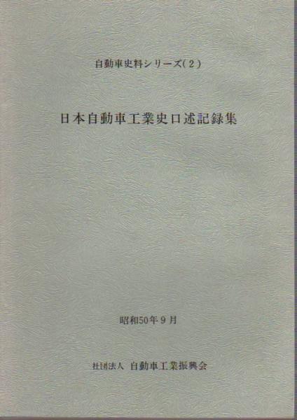 自動車史料シリーズ(2) 日本自動車工業史口述記録集