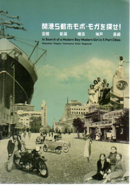 開港5都市モボ・モガを探せ! 函館 新潟 横浜 神戸 長崎
