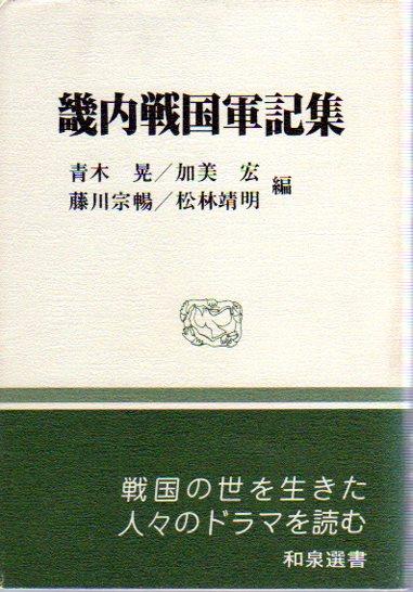 和泉選書39 畿内戦国軍記集