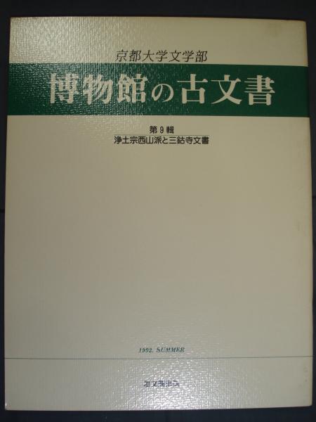 京都大学文学部博物館の古文書 ...
