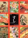 特別展 日本の味覚 すし-グルメの歴史学