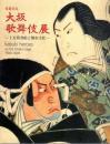 日英交流 大坂歌舞伎展-上方役者絵と都市文化