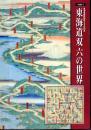企画展 東海道双六の世界