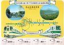 小田急線・地下鉄千代田線相互直通運転開始記念乗車券