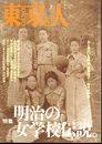 東京人 No.130 特集・明治の女学校伝説
