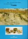 第28回奈良県立橿原考古学研究所公開講演会 平城遷都