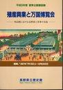 企画展 殖産興業と万国博覧会-明治期における長野県と世界の交流