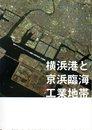 企画展 横浜港と京浜臨海工業地帯