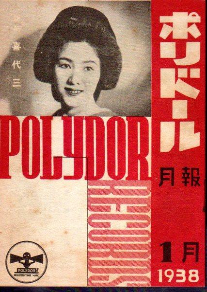 ポリドール月報 1938年1月号 / 氷川書房 / 古本、中古本、古書籍の通販 ...