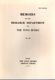 MEMOIRS OF THE RESEARCH DEPARTMENT OF THE TOYO BUNKO No.65